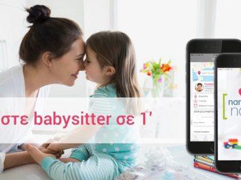 Nannuka Now - Η νέα mobile εφαρμογή που λύνει τα χέρια των γονιών!