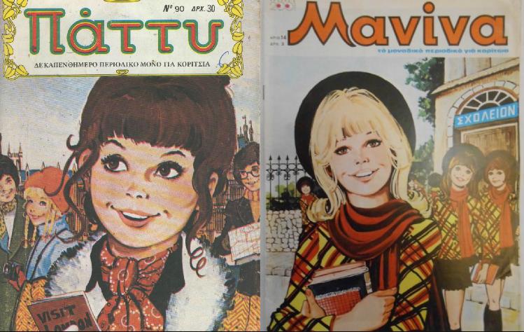 Τότε που διαβάζαμε Μανίνα, Κατερίνα και Πάττυ - θυμάσαι;