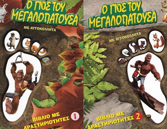 ΈΛΗΞΕ | Κερδίστε 10 βιβλία δραστηριοτήτων για παιδιά από την ταινία « Ο Γιος του Μεγαλοπατούσα»