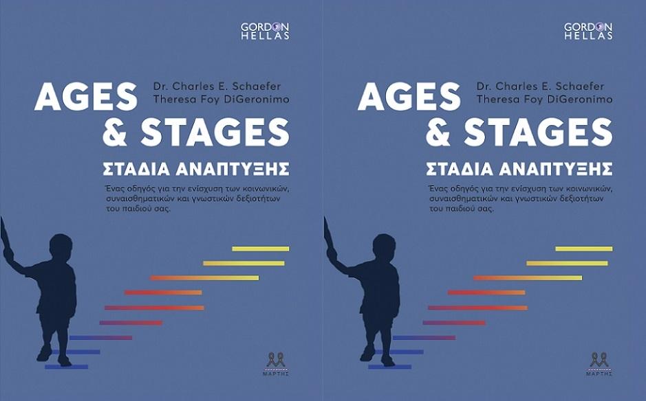 Ages and Stages 1ce2e669221