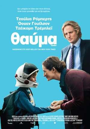 Ποιες νέες ταινίες αξίζει να δείτε με τα παιδιά σας