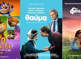 νέες ταινίες