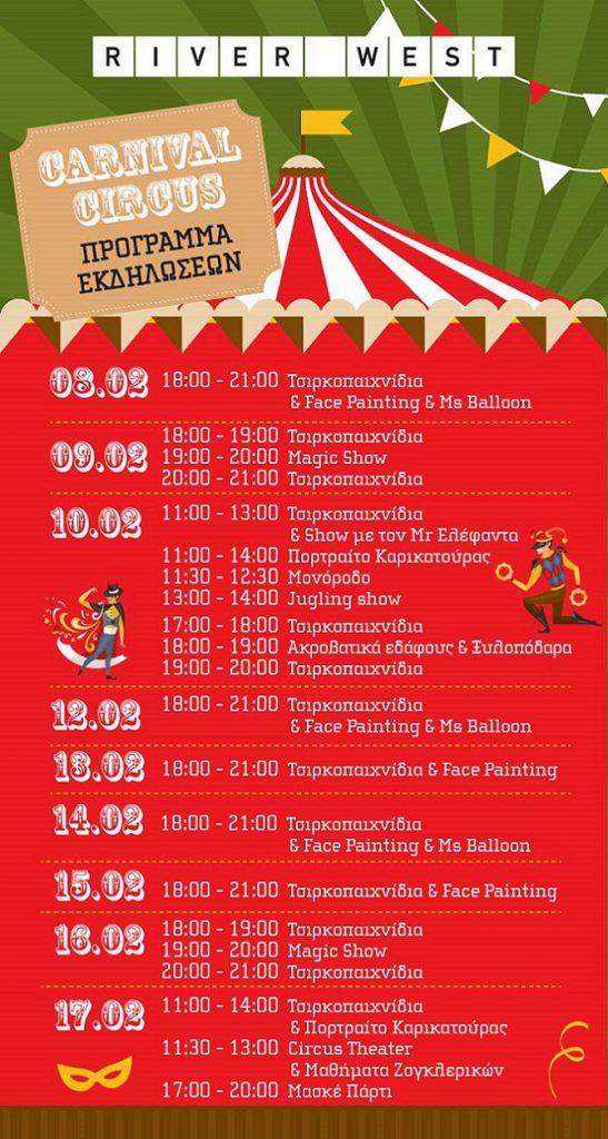 Αποκριάτικο Τσίρκο και Παιδικές Εκδηλώσεις στο RIVER WEST