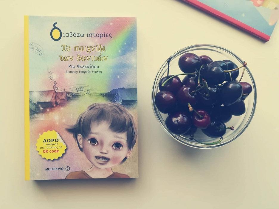 5 βιβλία που διάβασε το παιδί μου χωρίς να του πω «άνοιξε και κανένα βιβλίο!»
