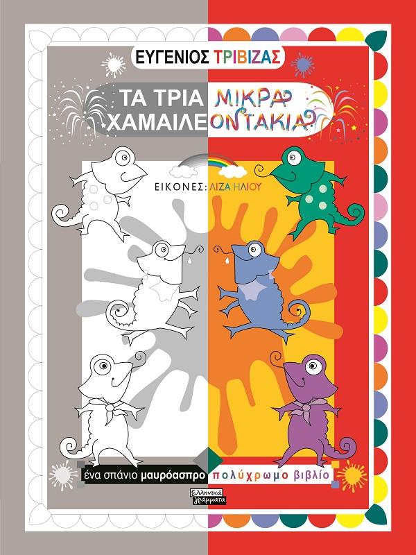 «Τα τρία μικρά χαμαιλεοντάκια» | Το νέο βιβλίο του Ευγένιου Τριβιζά