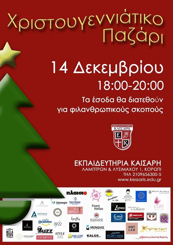 Χριστουγεννιάτικο bazaar στις 14 Δεκεμβρίου στα Εκπαιδευτήρια Καίσαρη