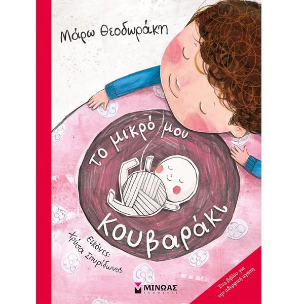 3 βιβλία που θα βοηθήσουν τα παιδιά να αποδεχθούν το νέο μωρό στην οικογένεια