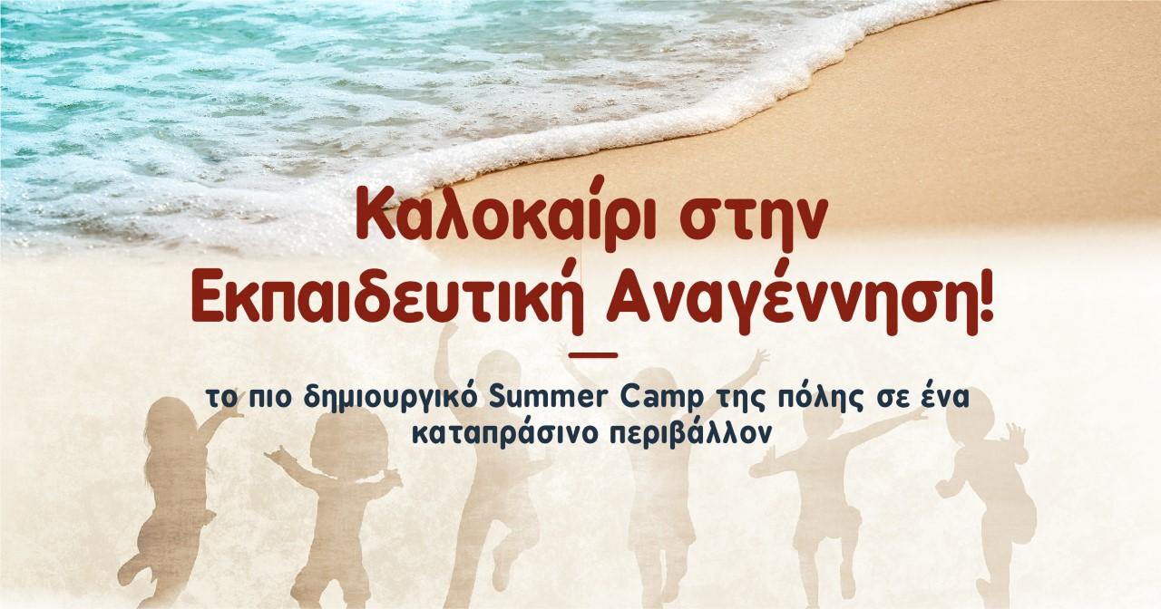 Το πιο δημιουργικό Summer Camp της πόλης σε ένα καταπράσινο περιβάλλον!