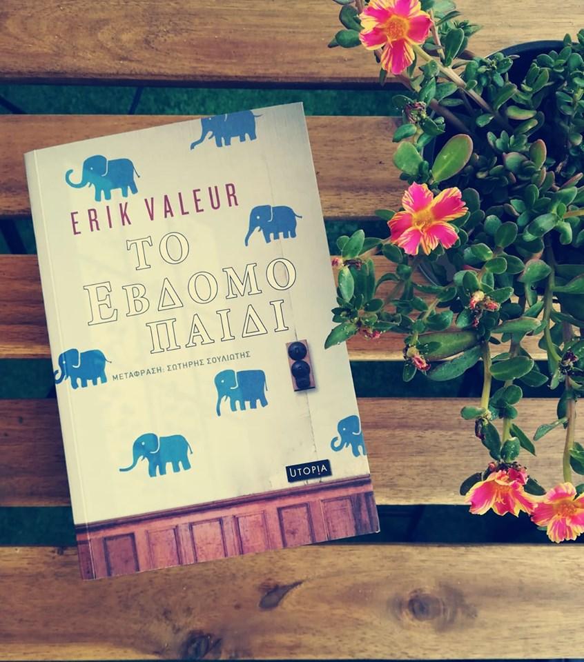 Κερδίστε το βιβλίο «Το έβδομο παιδί» από τις εκδόσεις Utopia
