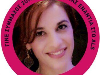 Γίνε σύμμαχος ΖΩΗΣ της Κατερίνας ενάντια στη νόσο κινητικού νευρώνα - ALS