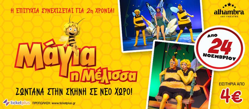 Μάγια η Μέλισσα στο Alhambra Art Theatre | Η επιτυχία συνεχίζεται για 2η χρονιά!