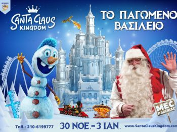 Santa Claus Kingdom