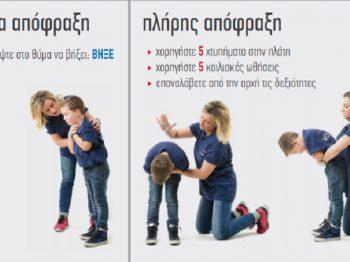 Πρώτες βοήθειες: Τα δυο σου χέρια αρκούν για να σώσεις το παιδί σου
