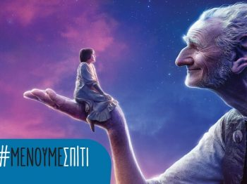 παιδικές και οικογενειακές ταινίες