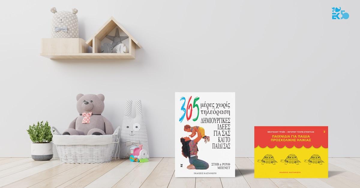 Οι Εκδόσεις Καστανιώτη προσφέρουν δωρεάν 2 βιβλία για τη δημιουργική απασχόληση των παιδιών