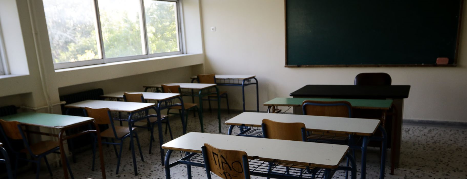 Εξετάζεται το κλείσιμο σχολείων