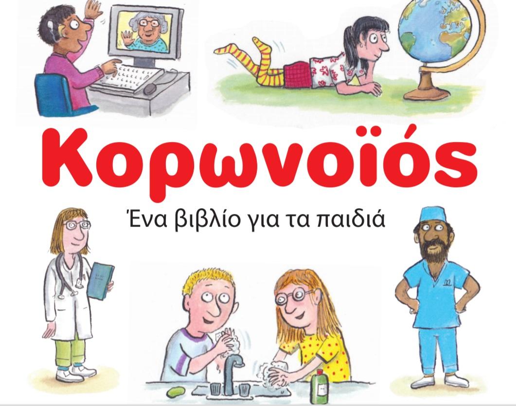 δωρεάν ebook από τις εκδόσεις Ίκαρος