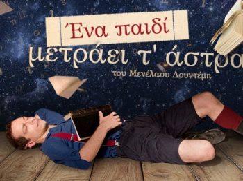 «Ένα παιδί μετράει τ' άστρα», του Μενέλαου Λουντέμη, διαθέσιμο για online προβολή από το ΔΗΠΕΘΕ Ιωαννίνων