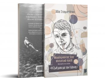 «Μεγαλώνοντας ένα αυτιστικό παιδί»   Το βιβλίο της Άδας Σταματάτου