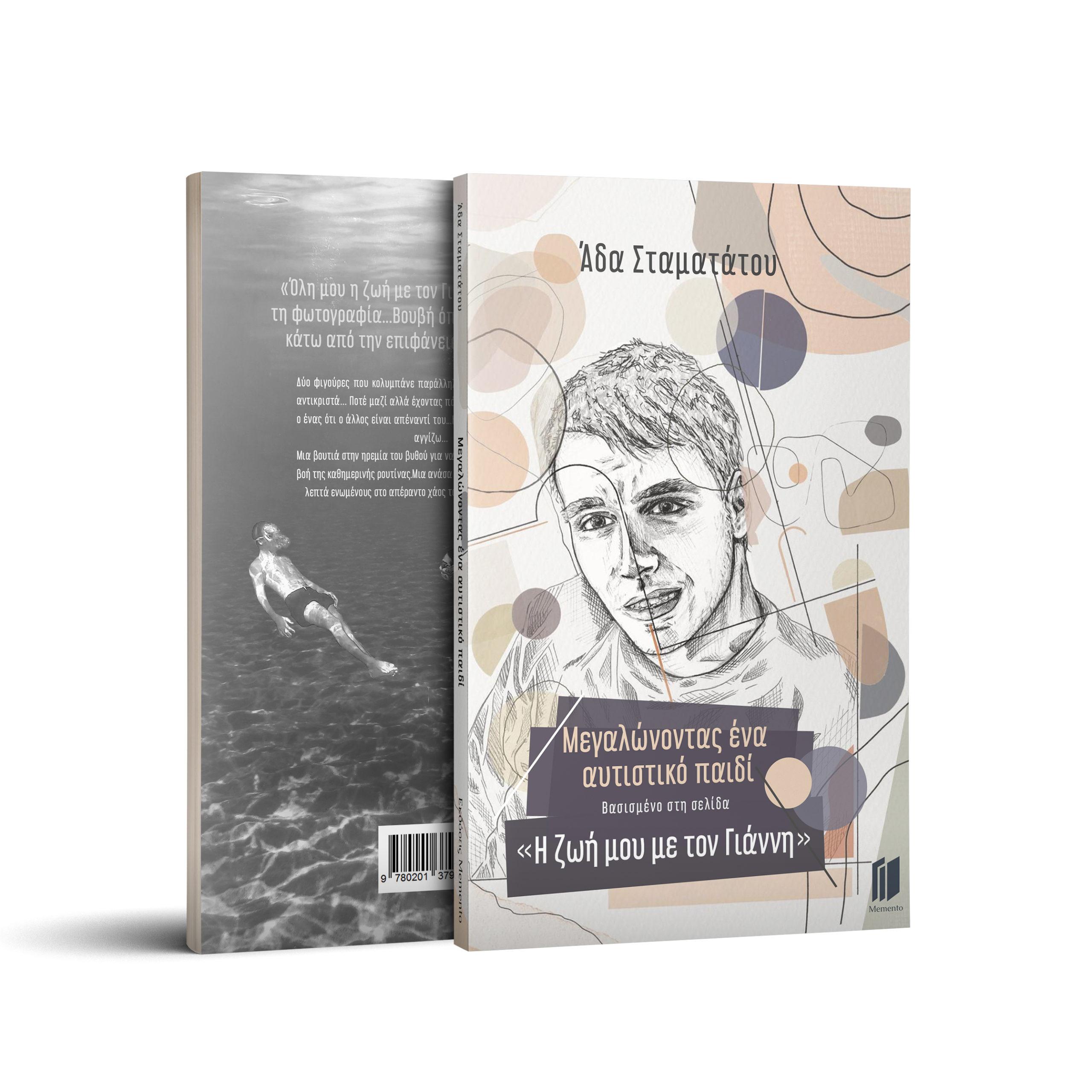 «Μεγαλώνοντας ένα αυτιστικό παιδί» | Το βιβλίο της Άδας Σταματάτου