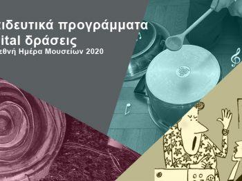 Το Μουσείο Τηλεπικοινωνιών Ομίλου ΟΤΕ σας προσκαλεί να γιορτάσετε τη Διεθνή Μέρα Μουσείων, με έναν ξεχωριστό digital τρόπο στο www.otegroupmuseum.gr