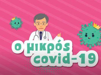 Ο Μικρός Covid 19