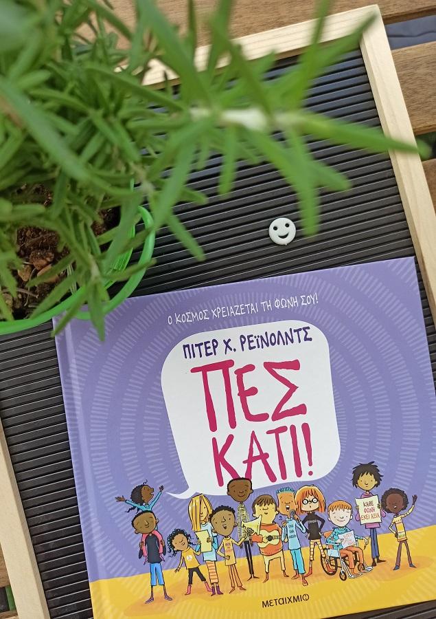 4 νέα βιβλία που εμπνέουν τα παιδιά μας να αλλάξουν τον κόσμο