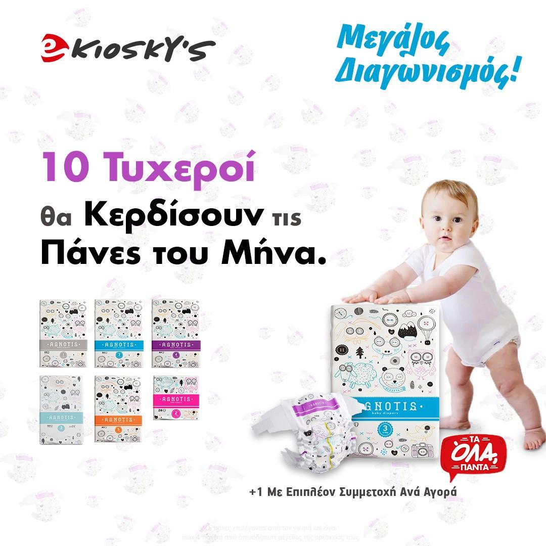 διαγωνισμό του ekioskys.gr