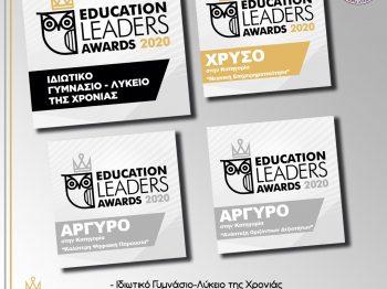 Ιδιωτικό Γυμνάσιο-Λύκειο της Χρονιάς αναδείχθηκε η Εκπαιδευτική Αναγέννηση στα Education Leaders Awards 2020