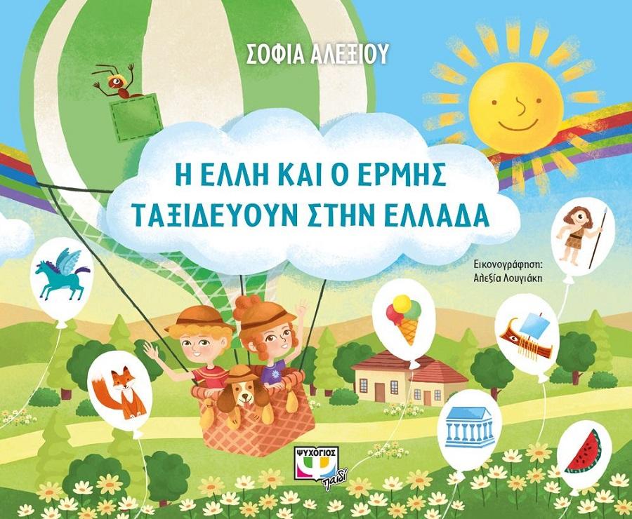 Ταξιδέψτε μαζί με τα παιδιά σας Covid free! | Η Έλλη και ο Έρμης ταξιδεύουν στην Ελλάδα