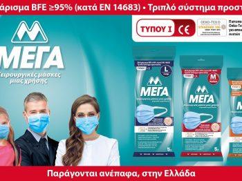 ΜΕΓΑ Α.Ε. | Νέα, υπερσύγχρονη γραμμή παραγωγής χειρουργικών μασκών