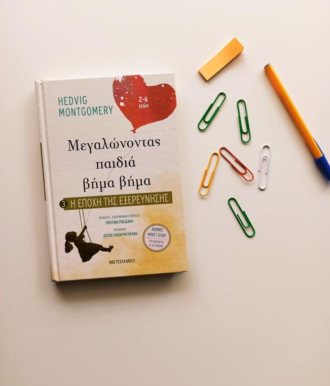 4 βιβλία που θα σας βοηθήσουν να μεγαλώσετε υγιή κι ευτυχισμένα παιδιά