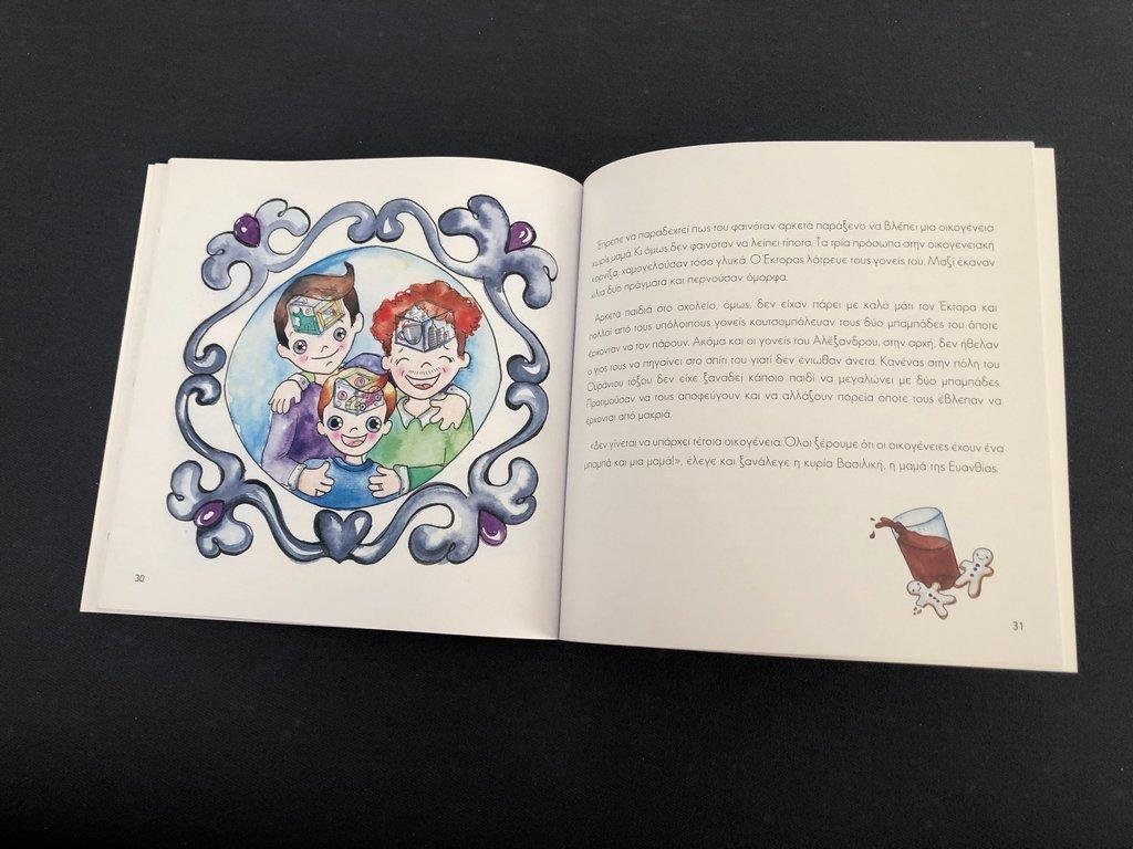 Στο παραμύθι που έγραψε η Μαίριλυν ένα από τα παιδιά έχει δύο μπαμπάδες