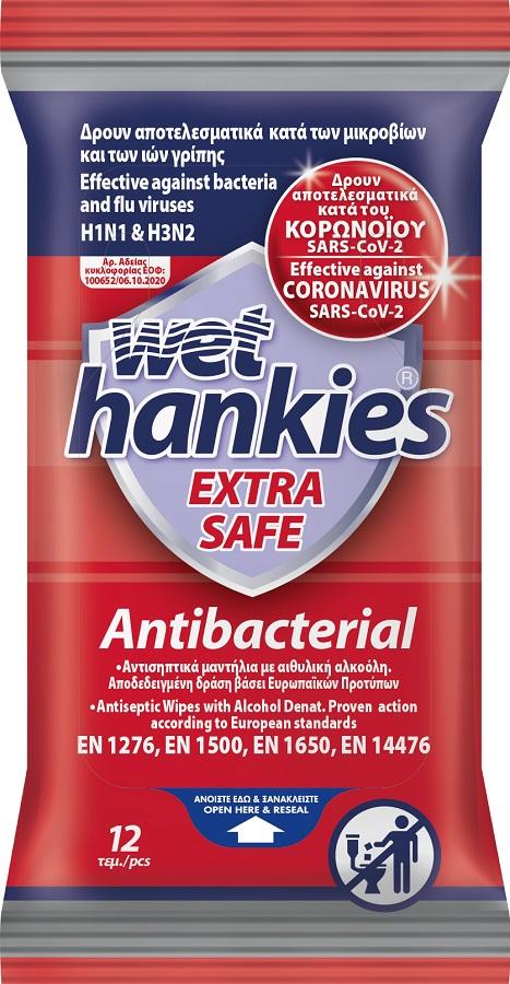 Νέα αντισηπτικά μαντήλια Wet Hankies Antibacterial Extra Safe