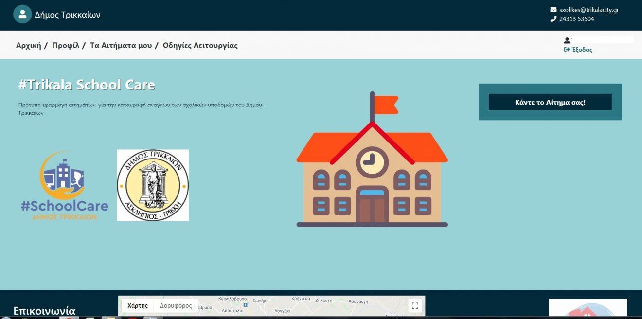Τρίκαλα - Ακόμη μια καινοτομία με πλατφόρμα που λύνει άμεσα όλα τα προβλήματα των σχολείων