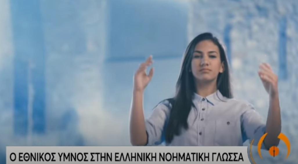 Για πρώτη φορά ο Εθνικός Ύμνος στη νοηματική γλώσσα!