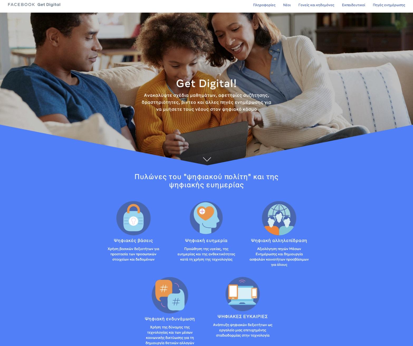 Το Facebook εγκαινιάζει το Get Digital στην Ελλάδα | 5 δωρεάν διαδικτυακά σεμινάρια
