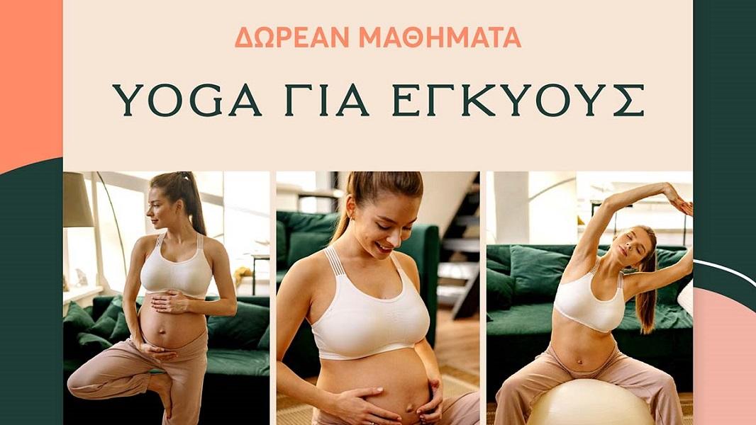 Δωρεάν μαθήματα Yoga για εγκύους στο ΜΗΤΕΡΑ