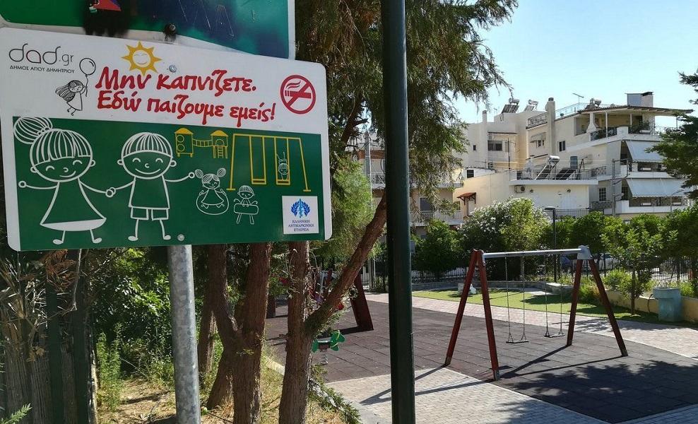 """Δήμος Βύρωνα: """"Μην καπνίζετε, εδώ παίζουμε εμείς!""""- Κάπνισμα τέλος σε παιδικές χαρές και γήπεδα"""