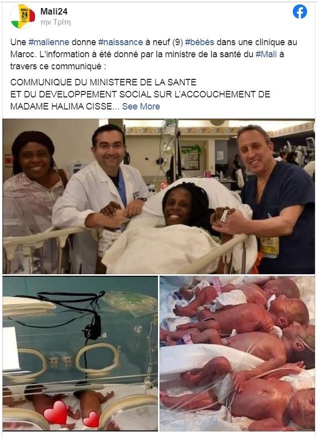 25χρονη γέννησε 9δυμα - 5 κορίτσια και 4 αγόρια!