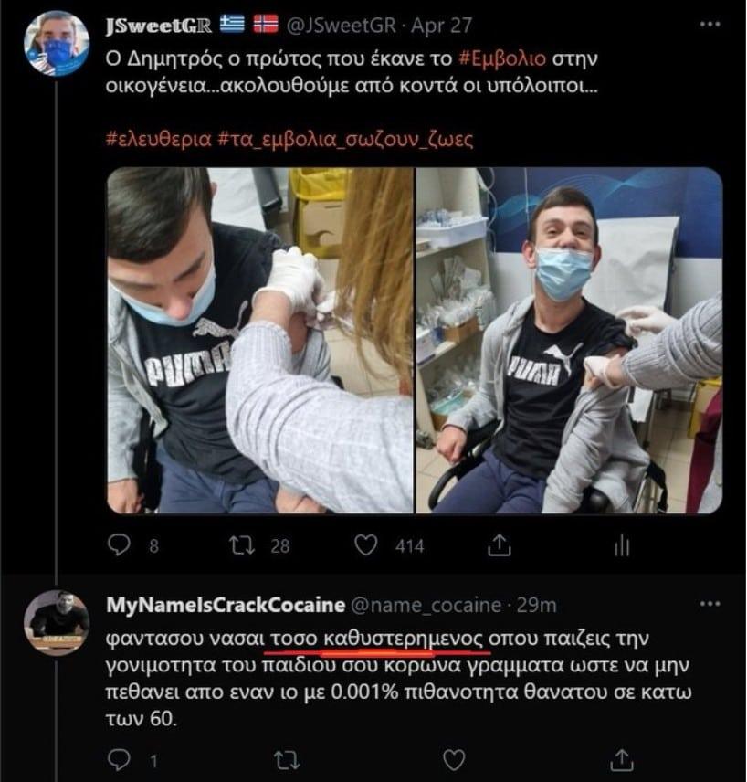 Αντι-εμβολιαστής επιτέθηκε με χυδαίο τρόπο σε γονιό ΑμεΑ για τον εμβολιασμό του γιου του
