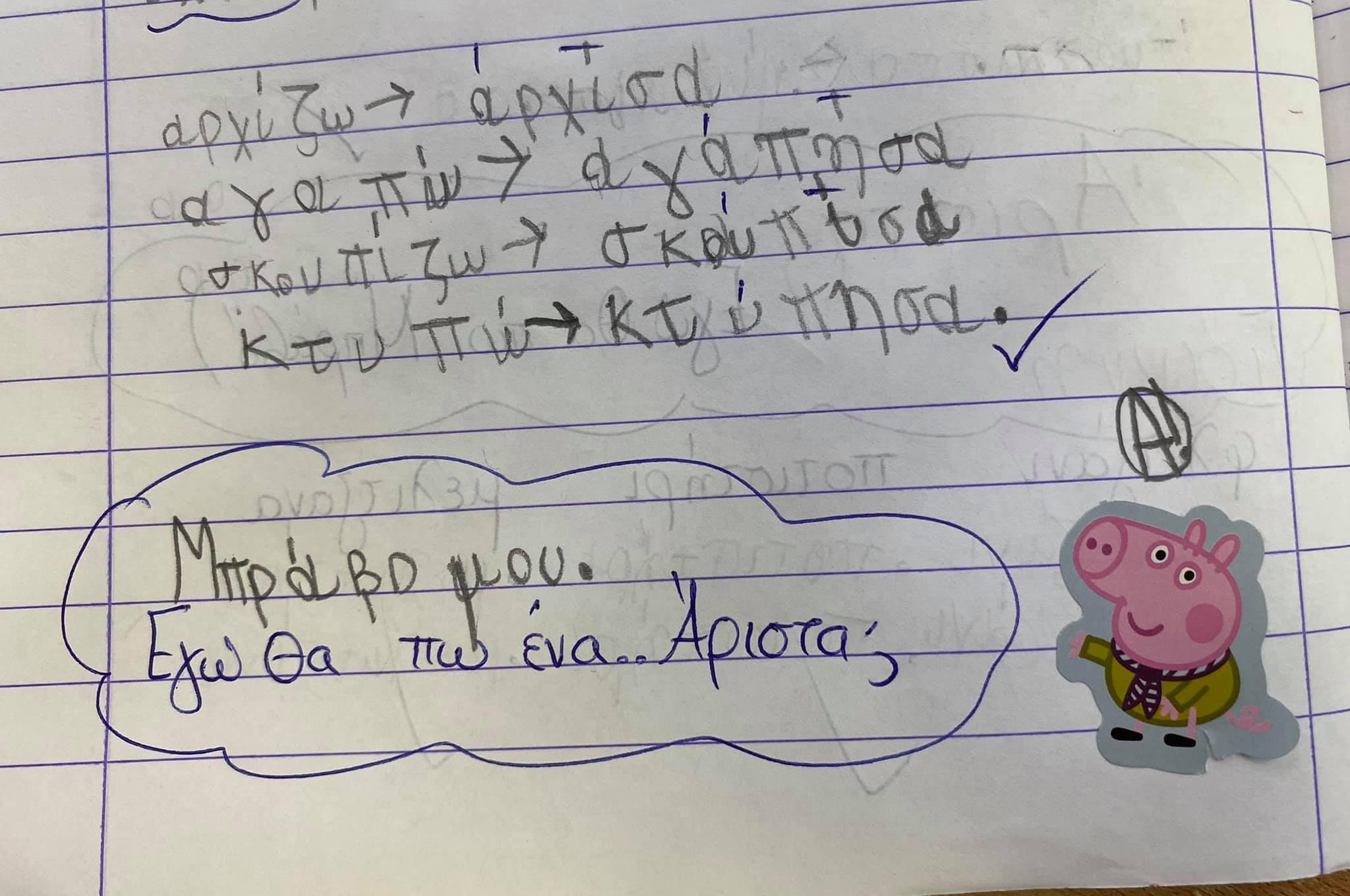 Μάριος Μάζαρης   Η τεχνική που εφαρμόζει στην τάξη του για την ενίσχυση της αυτοπεποίθησης των παιδιών