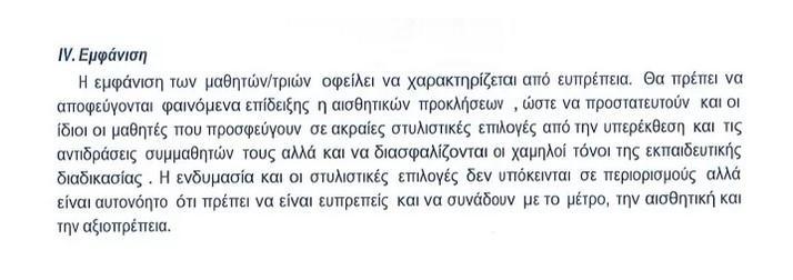 Θεσσαλονίκη | Διευθύντρια σχολείου απαγόρευσε την κοντή φούστα και τα σορτς