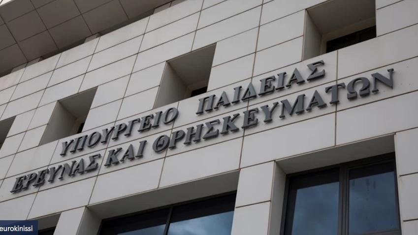 Υπουργείο Παιδείας: Ψηφιακά τα απολυτήρια γυμνασίων και λυκείων από το gov.gr