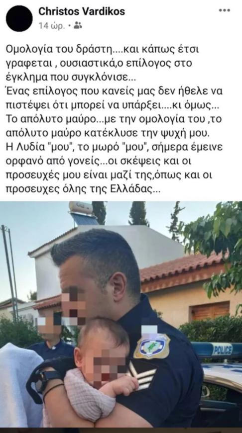 """Ο αστυνoμικός που έβγαλε το μωρό από το σπίτι: """"Η Λυδία """"μου"""" σήμερα έμεινε ορφανή από γονείς…"""""""
