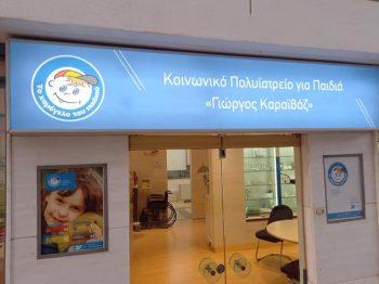 Το Κοινωνικό Πολυϊατρείο για παιδιά στη μνήμη του Γιώργου Καραϊβάζ είναι γεγονός!