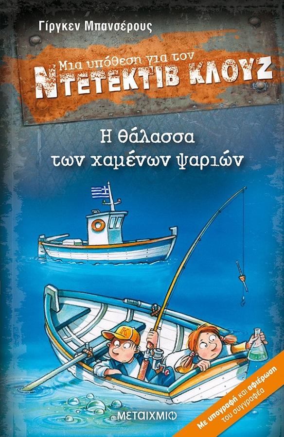 5 αγαπημένες σειρές παιδικών βιβλίων που δεν πρέπει να λείπουν από τη βαλίτσα των διακοπών