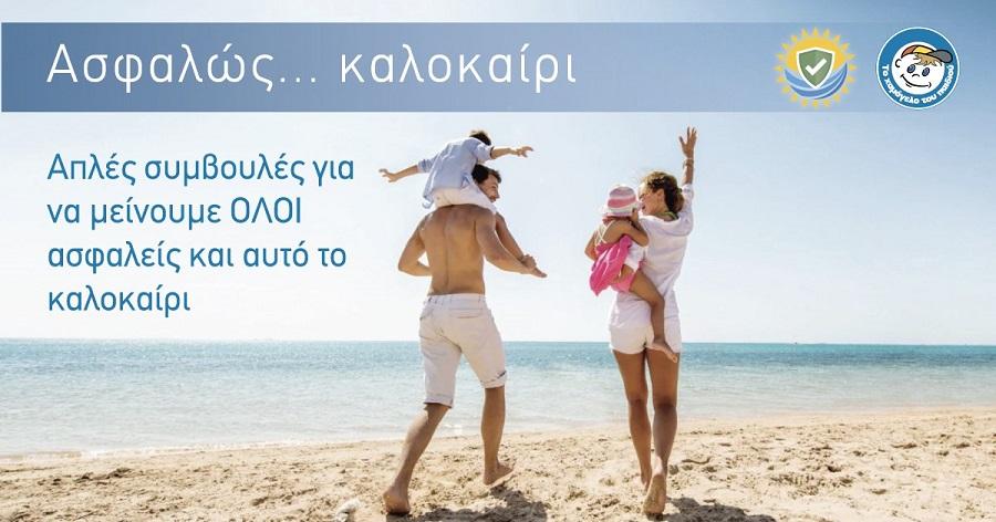 Ασφαλώς Καλοκαίρι