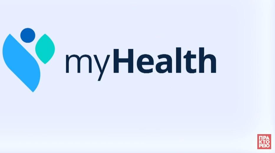 MyHealth app: Το νέο ψηφιακό «βιβλιάριο» υγείας ήρθε για να μας λύσει τα χέρια