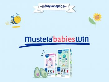 Διαγωνισμός από τη Mustela